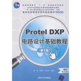 Protel DXP电路设计基础教程(第2版)