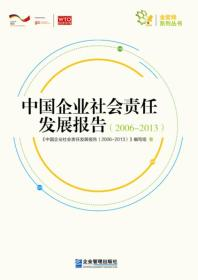 金蜜蜂系列丛书:中国企业社会责任发展报告(2006-2013)