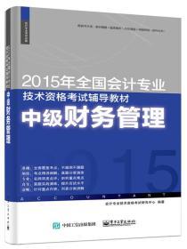 2015年全国会计专业 中级财务管理