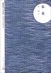 中国当代长篇小说:笨花