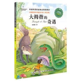 中国原创科学童话大系(第5辑) 大拇指的奇遇