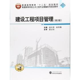 建设工程项目管理(第2版)