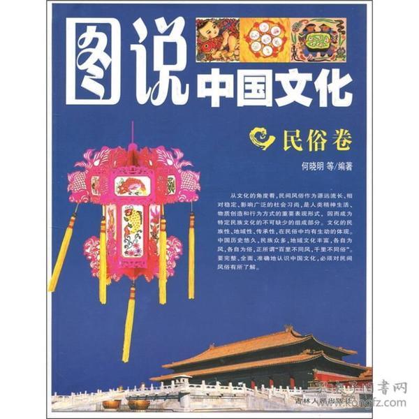 图说中国文化:民俗卷