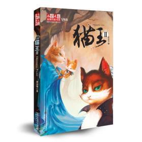 兒童文學金牌作家書系:貓王2