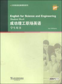 大学英语拓展课程系列:成功理工职场英语(学生用书)