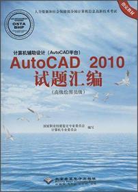 AutoCAD2010试题汇编