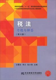 现货税法习题与解答(第六版)21世纪高职高专财经类专业核心课程教