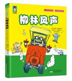 最小孩童书·时光经典系列:柳林风声(彩绘注音版)