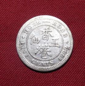 老1889年香港英女皇维多利亚头像小银币伍仙清代古董银钱包老保真银钱币