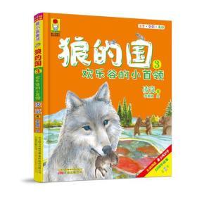 最小孩童书--大林和小林