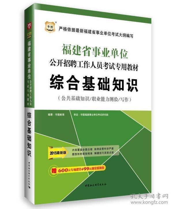 2015华图·福建省事业单位公开招聘工作人员考试专用教材:综合基础知识(最新版)
