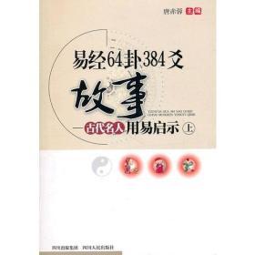 易经64卦384爻故事(上)