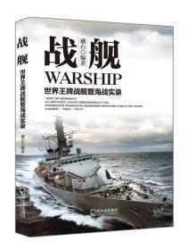 军事系列图书·战舰:世界王牌战舰暨海战实录