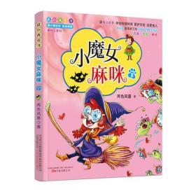 最小孩童书 最成长系列 小魔女麻咪2