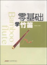 零基础学竹笛