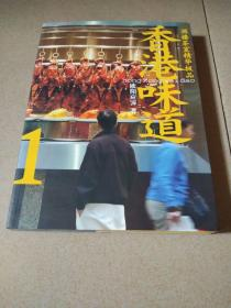 香港味道:1、酒楼茶室精华极品+2、街头巷尾民间滋味(2册合售)