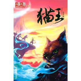 儿童文学金牌作家书系: 猫王