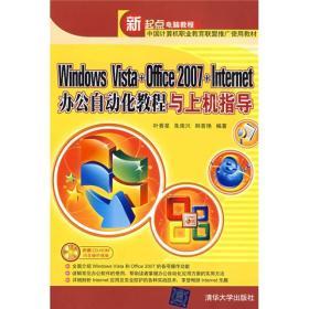 Windows Vista+Office 2007+Internet 办公自动化教程与上机指导