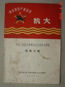 抗大   中国人民抗日军事政治大学校史展览   益阳地区   1966年