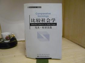 比较社会学――马太・杜甘文选