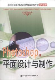 全国职业技术院校计算机信息类专业通用教材:Photoshop平面设计与制作