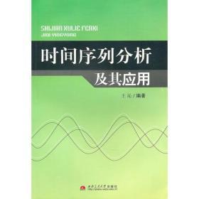 时间序列分析及其应用 王沁 西南交通大学出版社 9787564301118