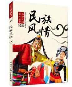 中华文化百科丛书:民族风情