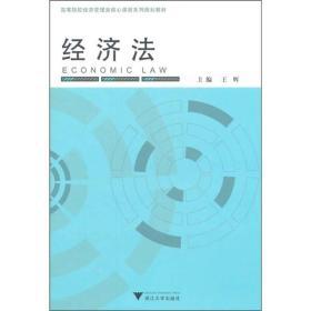 【二手包邮】经济法 王辉 浙江大学出版社