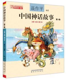聂作平中国神话故事 第3卷(注音全彩修订本)