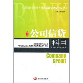 中国银行业从业人员资格认证考试指导用书:公司信贷科目(修订版