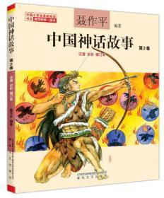 聂作平中国神话故事 第2卷(注音全彩修订本)
