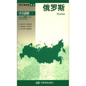 俄罗斯:世界分国地图