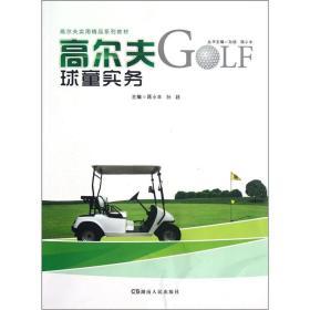 正版二手二手正版满29免邮 高尔夫球童实务(高尔夫实用精品系列 蒋小丰有笔记