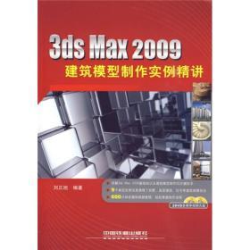 3ds Max 2009建筑模型制作实例精讲