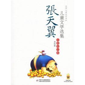 张天翼儿童文学选集·大林和小林(美绘版):大师儿童文学书系
