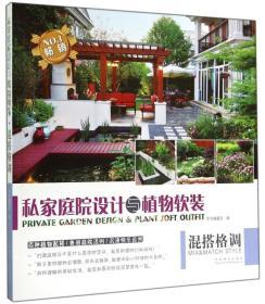 私家庭院设计与植物软装:混搭格调