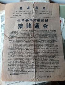 金华县禁赌通知1968