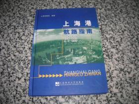 上海港航路指南