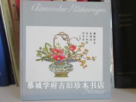 德国亚洲艺术史权威罗杰 葛佩尔编《中国花鸟绘画-中国十七世纪的彩色木刻》