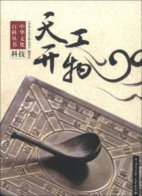 中华文化百科丛书:天工开物