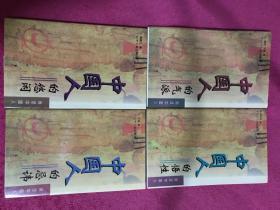 闲话中国人丛书(中国人的气派、悠闲、忌讳、悟性等4本全)