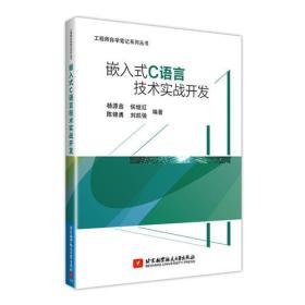 嵌入式C语言技术实战开发