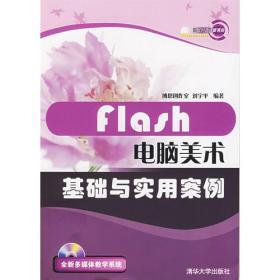 flash电脑美术基础与实用案例