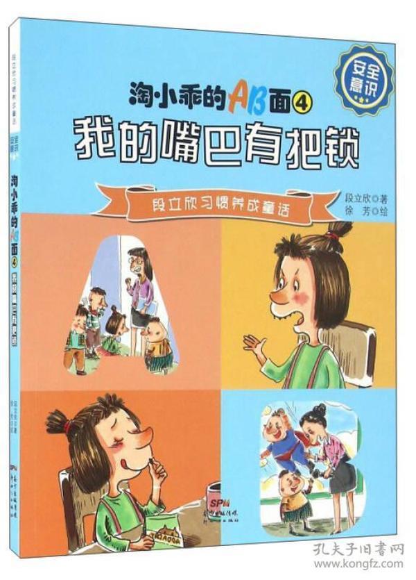 段立欣习惯养成童:安全意识:淘小乖的AB面4.我的嘴巴有把锁