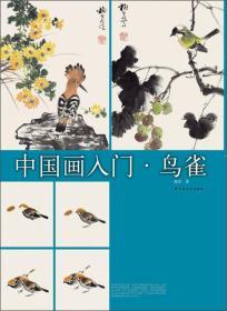 中国画入门:鸟雀