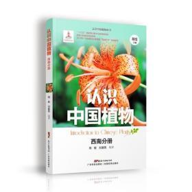 认识中国植物 西南分册