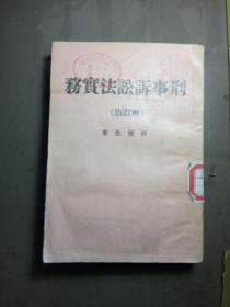刑事诉讼法实务<全一册>(增订版).【馆藏】