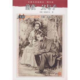 前夜 父与子:名著名译插图本·精华版