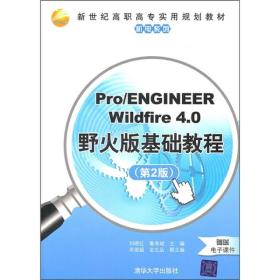 Pro/ENGINEER Wildfire 4.0野火版基础教程