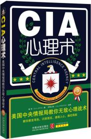CIA心理术